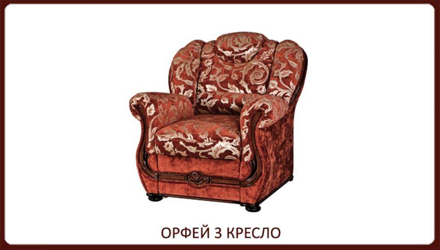 Диван Орфей Москва