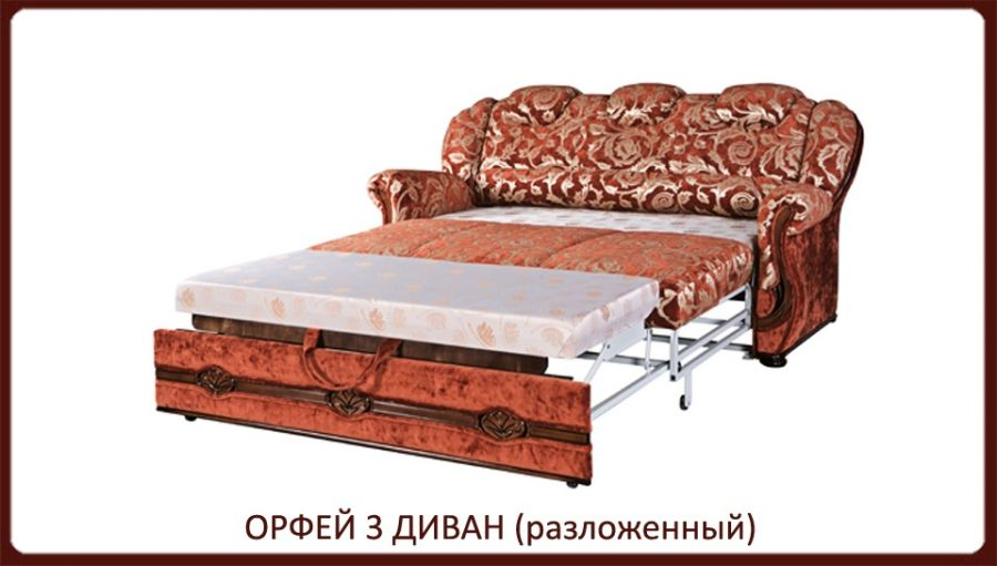 Диван орфей